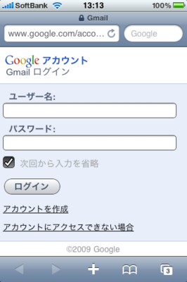 gmail_on_iphone.PNG